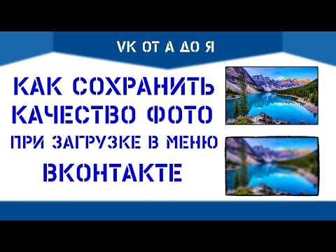 Как сохранить качество фото при загрузке в меню группы Вконтакте
