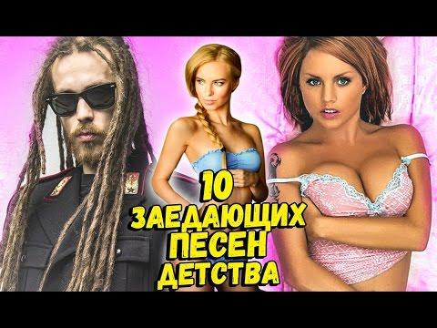 10 ЗАЕДАЮЩИХ ПЕСЕН ДЕТСТВА