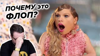 Taylor Swift - ME! (feat. Brendon Urie) ОПЯТЬ ЗМЕЙЛОР! (+кавер ❤️)