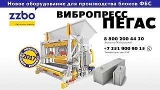 видео Фундаментные блоки ФБС c завода ЖБИ