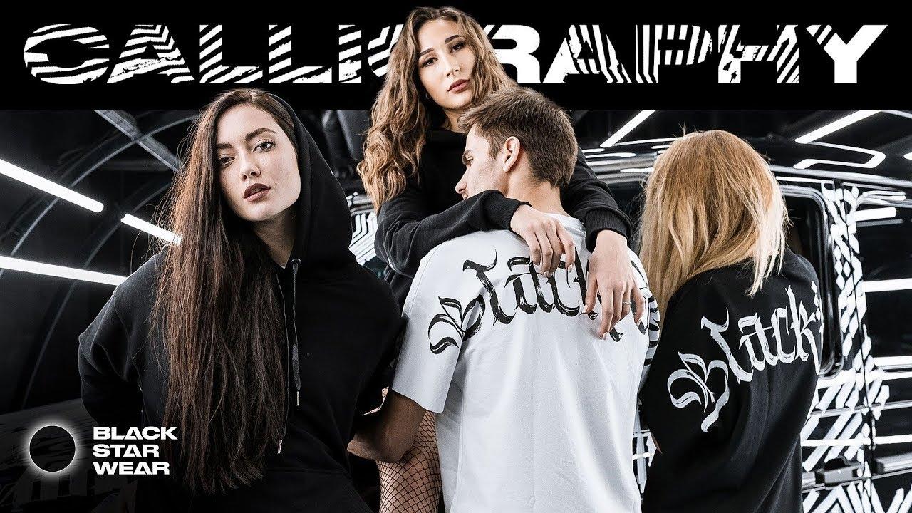 Black Star Wear — Новая коллекция «CALLIGRAPHY»