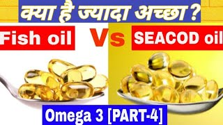 [Part 4] Fish oil or Seacod oil ?? Kun dega better result and why ?   Detail Analysis  