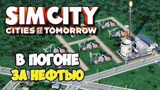 SimCity Города будущего | Гонка за черным золотом. Добыча #4