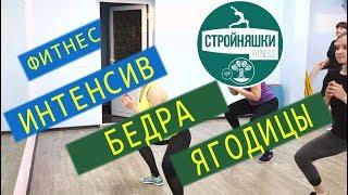 Фитнес тренировка дома. Упражнения для похудения, бедра, ягодицы
