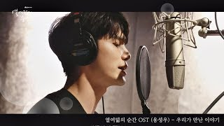 Cover images [MV] 옹성우(Ong Seong-wu) - '우리가 만난 이야기(Our Story)' 〈열여덟의 순간 At Eighteen〉 OST ♪