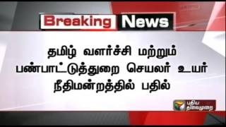 Sivaji's statue on beach road to be removed and placed at his Memorial spl tamil hot video news 01-09-2015