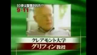 911陰謀説1
