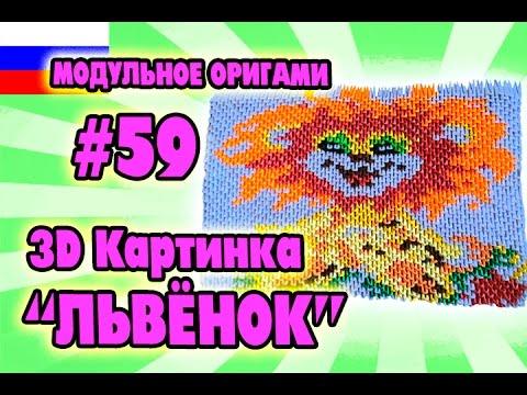 3D МОДУЛЬНОЕ ОРИГАМИ #59 3D КАРТИНКА - ЛЬВЁНОК