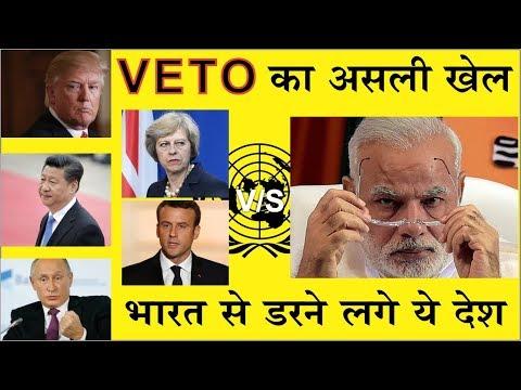 ये 5 देश क्यों नहीं देना चाहते भारत को VETO पावर जानिए पूरा सच | Why does INDIA still not have veto