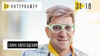 Гарик Корогодский. Зе Интервьюер. 21.11.2017