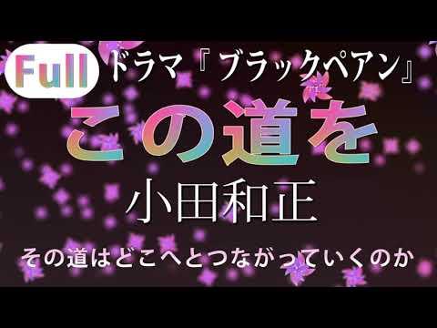 【フル歌詞】この道を / 小田和正「 ブラックペアン 」主題歌 (二宮和也 主演) Cover