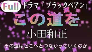 【フル歌詞】この道を / 小田和正「 ブラックペアン 」主題歌 (二宮和也 主演) Cover thumbnail