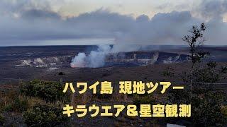 【4K】ハワイ島で火山ツアーに参加してみた