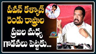 Posani Krishna Murali Fires On Pawan Kalyan | Posani Krishna Murali Press Meet | NTV Entertainment