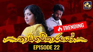 Nadagamkarayo Episode 22 || ''නාඩගම්කාරයෝ'' || 16th February 2021 Thumbnail