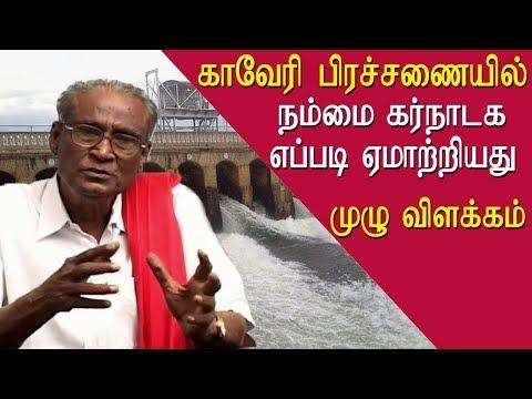 cauvery issue how karnataka betrayed tamilnadu tha Pandian tamil news live, tamil live news redpix