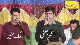 Malik Muneer vs Umar Bhatti Pothwari Sher Part 3