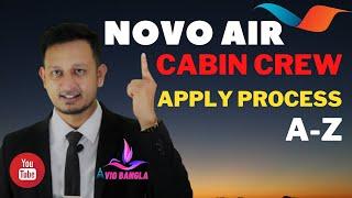 Novo air cabin cŗew apply Process |How to apply novo air cabin crew|Cabin crew application a-z| AVIO