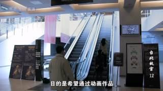 [CCTV高清频道] 台北故宫-故宫国宝在台北 第12集 承古开今 thumbnail