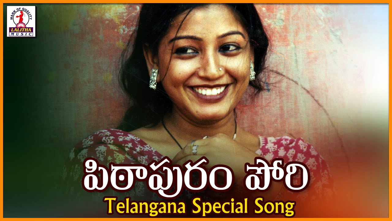 Super Hit Telugu Love Songs   Petapuram Pori Song   Lalitha Audios And  Videos by Lalitha Audios And Videos