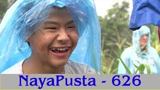 Rice plantation by visibly impaired children | Building confidence | NayaPusta - 626