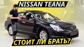 Достойная альтернатива Камри? Nissan Teana | Подержанные автомобили