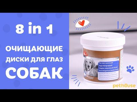 8в1 Салфетки для очищения глаз собак | Обзор средства от слёзных пятен у собак 8in1