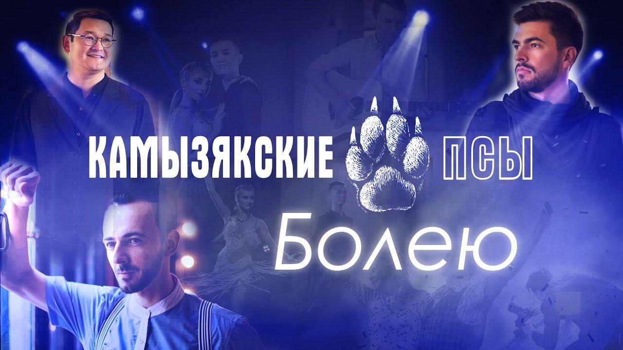 kamyzakskie-psy-boleu-official-video-kamyzaki