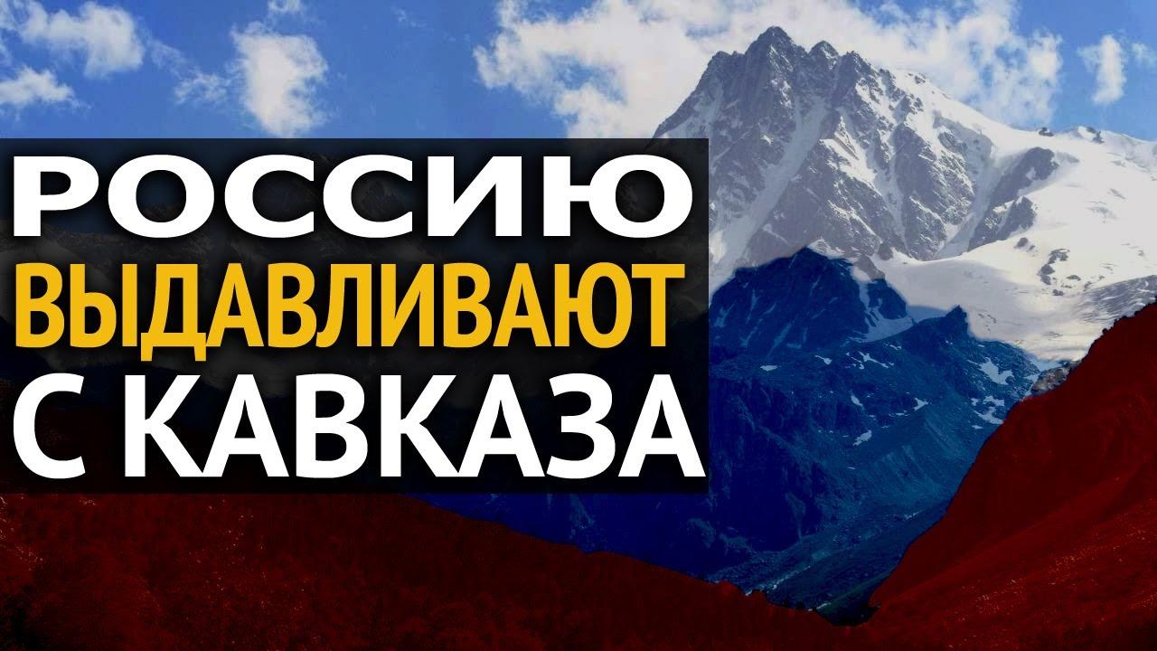 Россию выдавливают с Кавказа