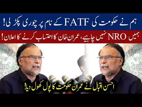PML-N leader Ahsan Iqbal press conference in Lahore   31 July 2020   92NewsHD