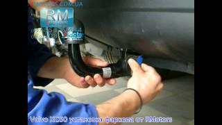 Фаркоп Volvo XC60 быстросьемный от RMotors(Установка фаркопа Steinhof на Вольво XC60. Быстросьемный автомат. Купить фаркоп (097)8506444 http://rmotors.com.ua/product/farkop_dlya_Volvo_..., 2014-08-28T11:37:53.000Z)