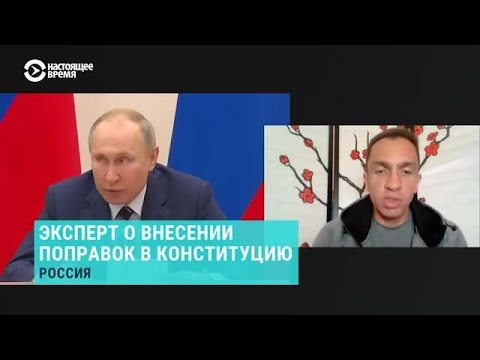 Политолог Александр Кынев— опоправках Путина вКонституцию