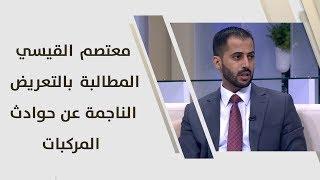 معتصم القيسي - المطالبة بالتعريض الناجمة عن حوادث المركبات