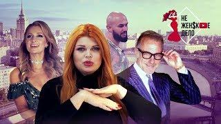 Не Женское Дело by Юлия Рыбакова тизер- трейлер 2018
