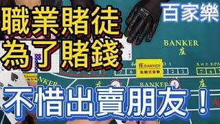 【百家樂】職業賭徒為了賭錢,不惜出賣朋友!