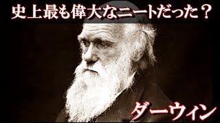 【世界の偉人】ダーウィンは史上最も偉大なニートだった・・・意外過ぎ...