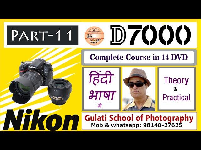 11 DVD | Best Quick Setting in Nikon D7000 Camera before Click the Photograph | कोर्स हिंदी में