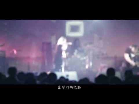 Go Go Rise 美好前程樂團 feat.謝維倫 -《希望之樹》[樂團紀實MV]
