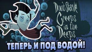 Новый Don't Starve! Теперь под водой! [Creeps in the Deeps]