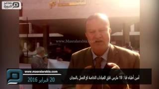 فيديو| أمين أطباء قنا: 19 مارس غلق العيادات الخاصة أو العمل بالمجان