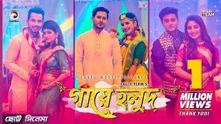 Gaye Holud | Chotto Cinema | Shaan, Mondira, Alvi, Ontora, Anan, Adhrika | Bangla Short Film 2018