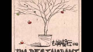 趙雷 -《吉姆餐廳》- 小屋 Mp3