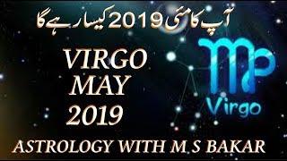 Virgo 2019 In Urdu