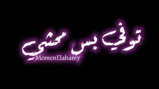 حالات واتس مهرجانات |احمد عبده|توفي بس محشي بصوص كراميل|شاشه سودا2020