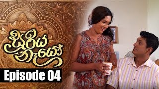 Sooriya Naayo Episode 04 | 17 - 06 - 2018 | Siyatha TV Thumbnail