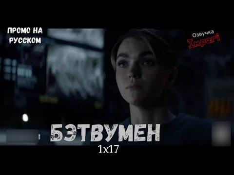Бэтвумен 1 сезон 17 серия / Batwoman 1x17 / Русское промо