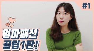 데드라가 알려주는 40~50대 패션 코디 꿀팁 1탄!