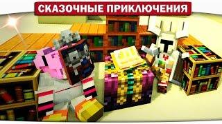 СОКРОВИЩНИЦА ЛЮДОЕДОВ!! Яйцо ЛЕСНОГО дракона!! 16 - Сказочные приключения (Minecraft Let's Play)
