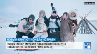 """PublikaTV: Певец Ионел Истрати представил накануне новый клип на песню """"Кто я есть"""""""