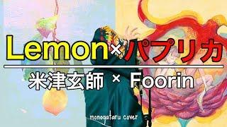 Lemon × パプリカ - 米津玄師 × Foorin (cover)